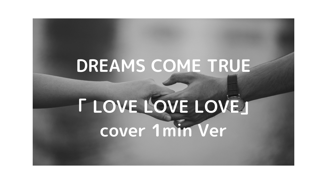 DREAMS COME TRUE 「 LOVE LOVE LOVE」cover 1min Ver